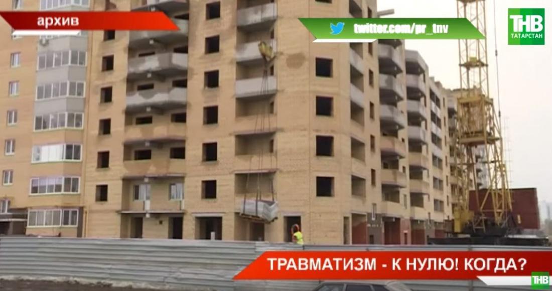 23 смерти на работе: Татарстан бьет рекорды по травматизму (ВИДЕО)