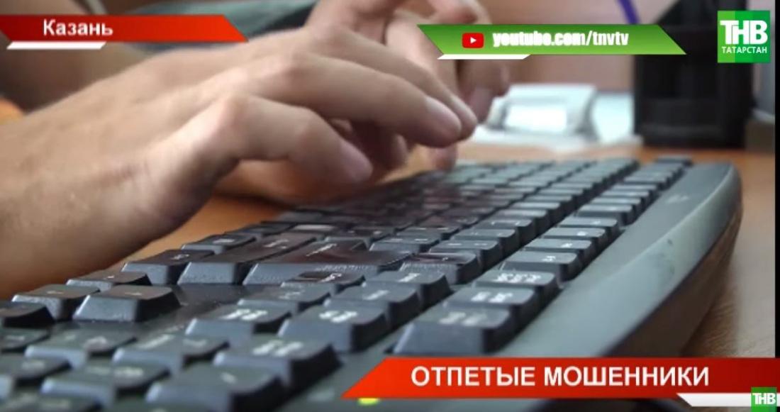 Мировая паутина зла: Мошенники свирепствуют в сети и грабят инвалидов в Татарстане (ВИДЕО)