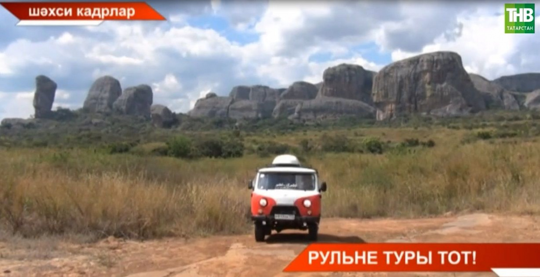 Россия машинасы белән дөнья буйлап сәяхәт