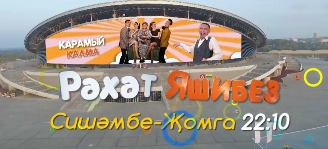 """Бүген ТНВда """"Рәхәт яшибез"""" ситкомы премьерасы!"""