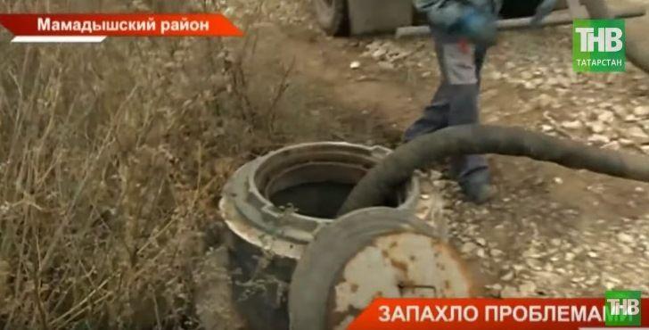 В Мамадышском районе Татарстана жители задыхаются от канализационного запаха (ВИДЕО)