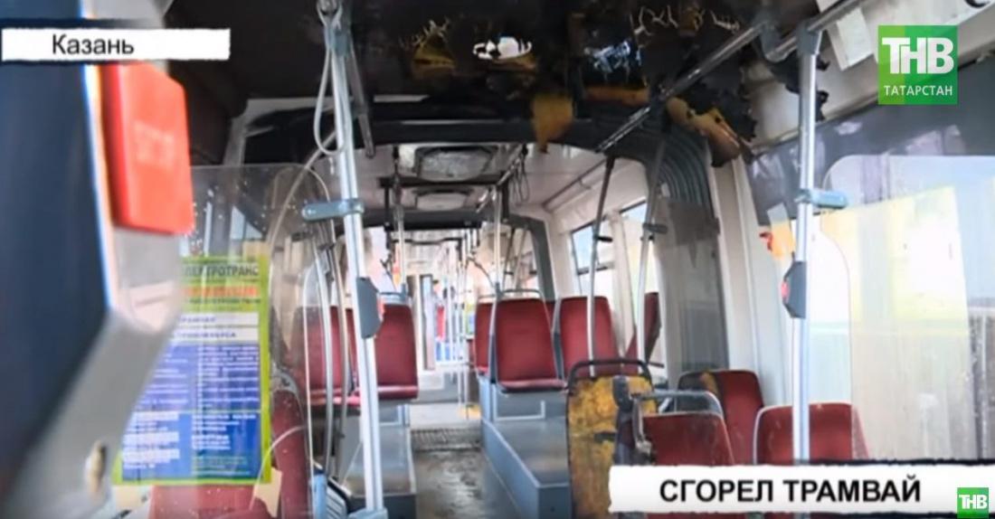 Эксклюзивные кадры сгоревшего трамвая в Казани после тушения пожара (ВИДЕО)