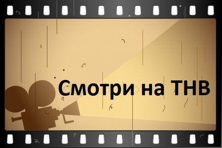 Смотри на ТНВ: фильмы с Нортоном, Бельмондо и Делоном на татарском, а «документалка» о Рауфале Мухаметзянове