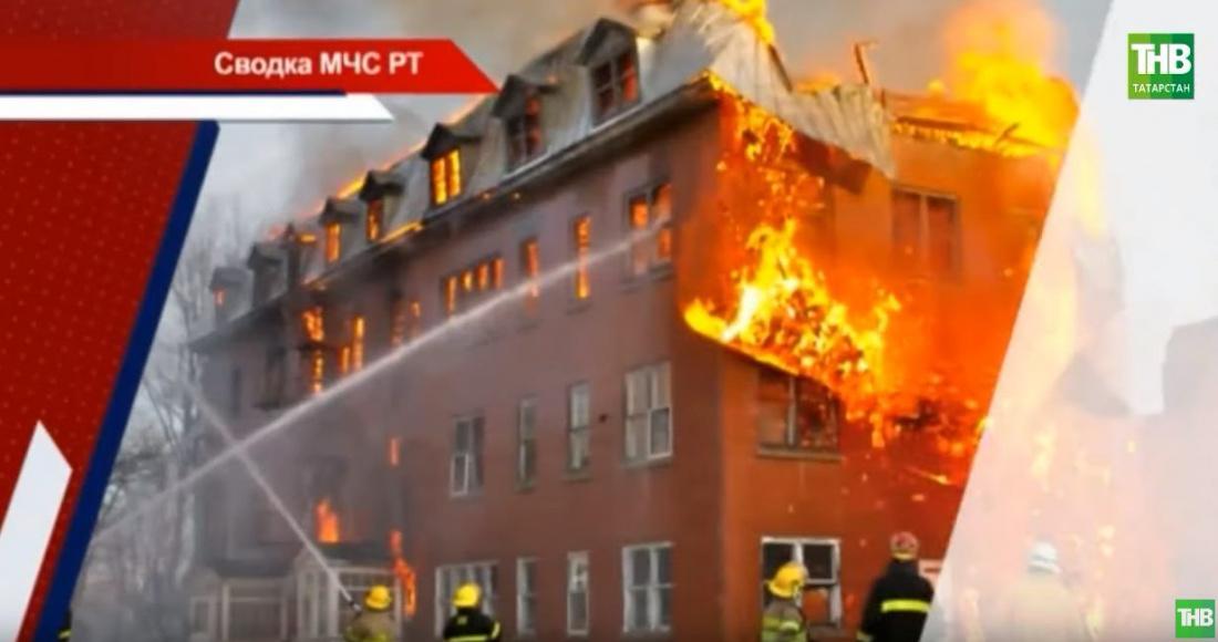 Массовая драка, 500 ДТП и 49 пожаров: хроника ЧП ноябрьских каникул в Татарстане (ВИДЕО)