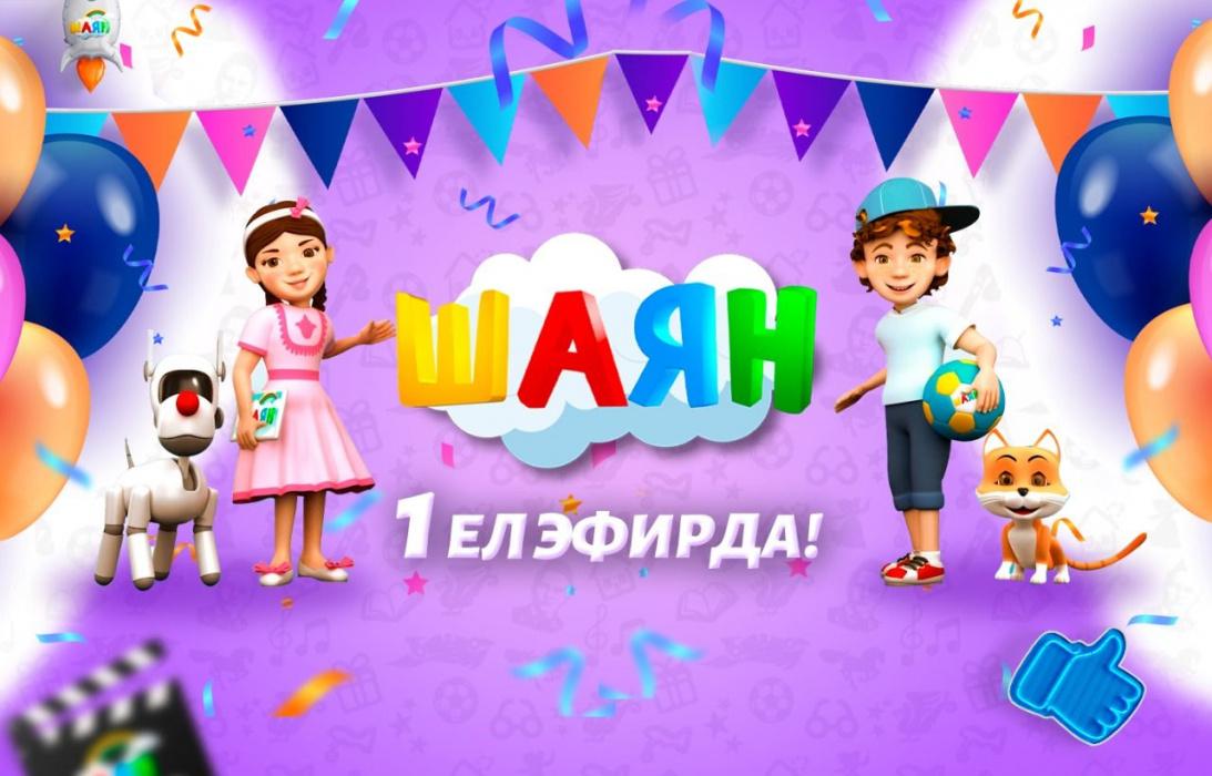 """Бүген """"Шаян ТВ"""" каналына - 1 ел!"""