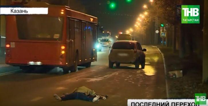 В результате ДТП в казанских Дербышках под колесами «Калины» погибла бездомная женщина (ВИДЕО)
