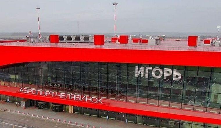 Аэропорт в Челябинске назвали «Игорем»
