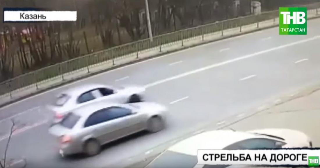 Дорожный конфликт в Казани завершился выстрелом в голову на полном ходу (ВИДЕО)
