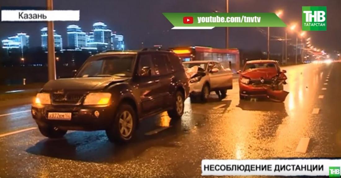 ДТП по принципу домино произошло в Казани (ВИДЕО)