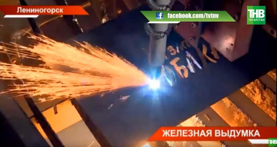 «Железо в движении»: в Татарстане местный Кулибин разработали уникальный станок (ВИДЕО)
