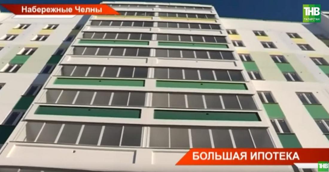 В Татарстане введут «повторную соципотеку», но цены на квартиры вырастут (ВИДЕО)