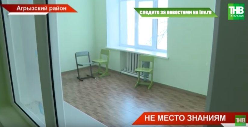 В селе Кудашево Агрызского района закрыли школу, отремонтированную за 12 миллионов (ВИДЕО)