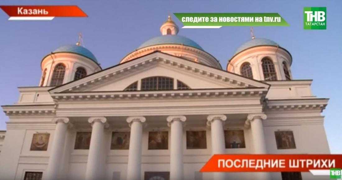 В 2021-м году в Татарстане закончат возведение собора Казанской иконы Божией Матери (ВИДЕО)
