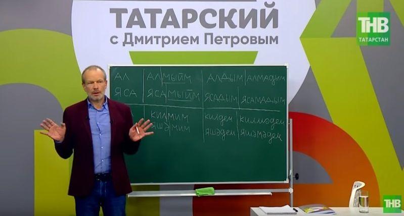 Учим татарский за 24 урока: Полиглот Дмитрий Петров поделился на ТНВ секретами изучения языка Тукая (ВИДЕО)