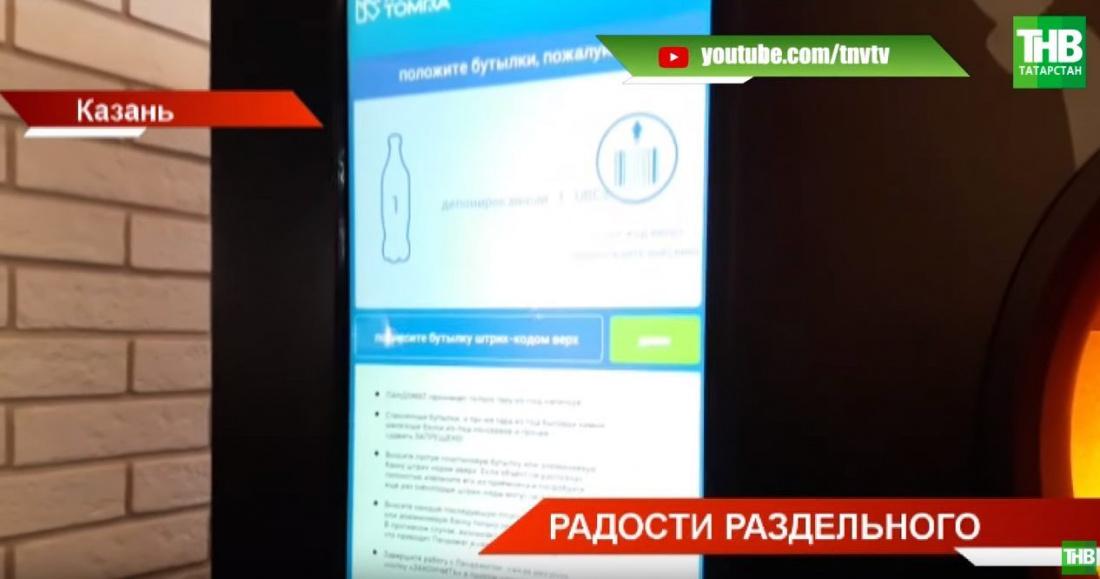 Чашка кофе за пустую бутылку: в Казани поставили фандоматы для раздельного сбора мусора (ВИДЕО)