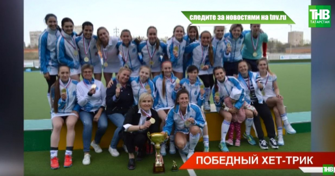 Женская команда «Динамо-Гап» стала чемпионом России по хоккею на траве (ВИДЕО)