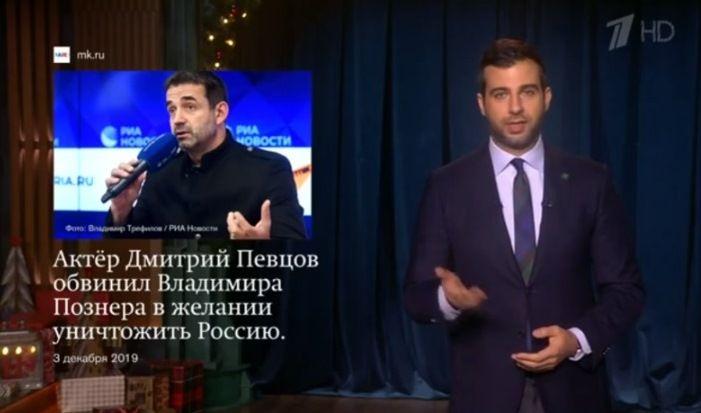 Ургант иронично отреагировал на конфликт Певцова и Познера в своей программе на Первом канале (ВИДЕО)