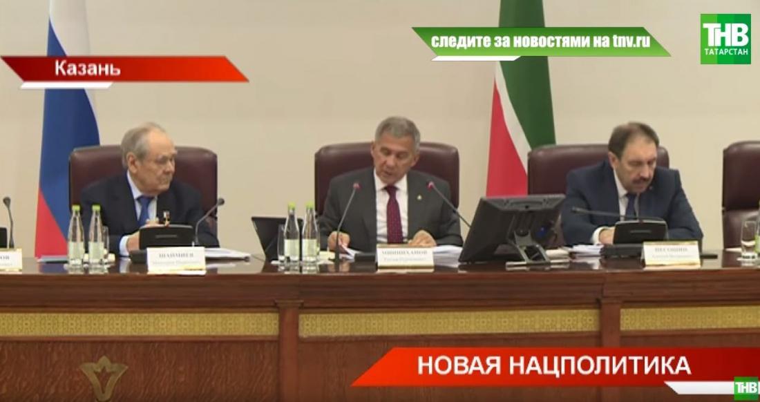 В Татарстане утвердили концепцию государственной национальной политики на два года (ВИДЕО)