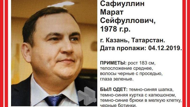В Казани нашли труп сотрудника федерального казначейства Марата Сафиуллина