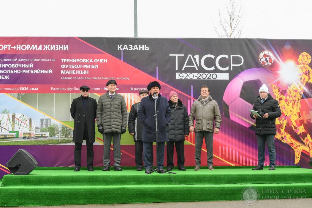 Рустам Минниханов и Курбан Бердыев провели церемонию  закладки футбольного манежа