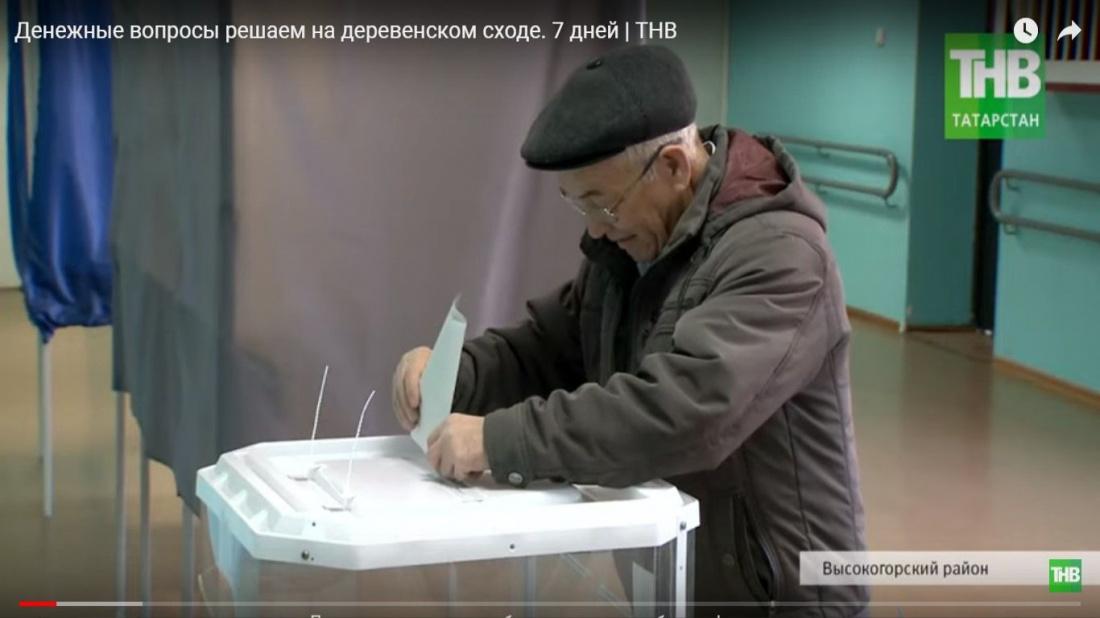 В Татарстане завтра пройдет голосование по самообложению (ВИДЕО)