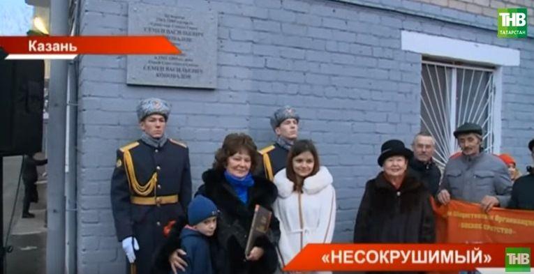 В Казани установил памятную доску в честь советского танкового аса, уничтожившего в одном бою 22 танка (ВИДЕО)
