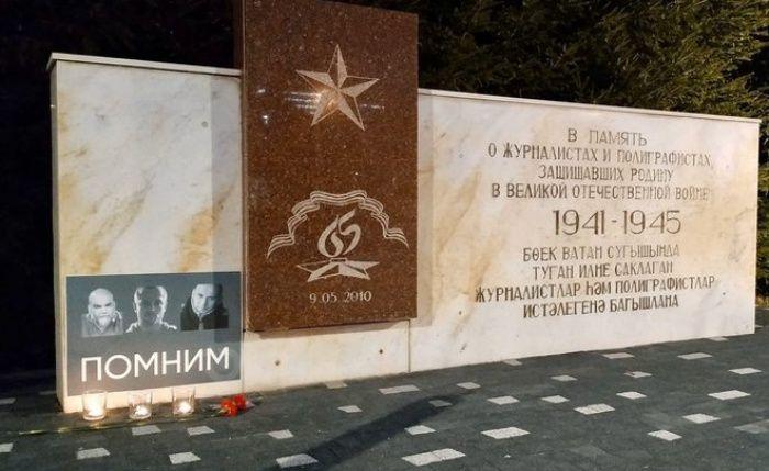 В Казани открыли мемориал погибшим журналистам в Центральноафриканской республике