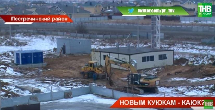 Горе-новоселье: в Пестречинском районе квартиры ЖК «Новые Куюки»  сдали без отопления и воды (ВИДЕО)