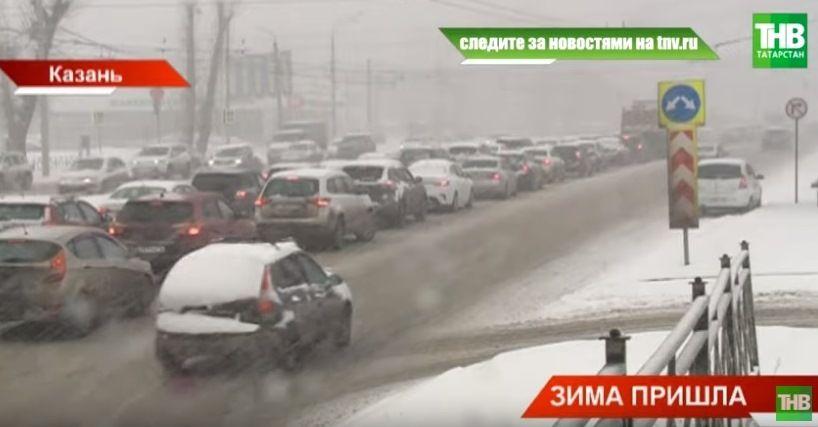 В Татарстан пришла зима и принесла девятибалльные пробки и задержку авиарейсов (ВИДЕО)