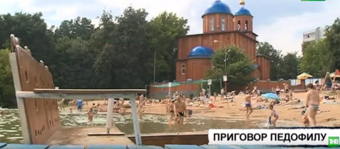 Казанский педофил получил 14 лет тюрьмы за совращение мальчиков (ВИДЕО)