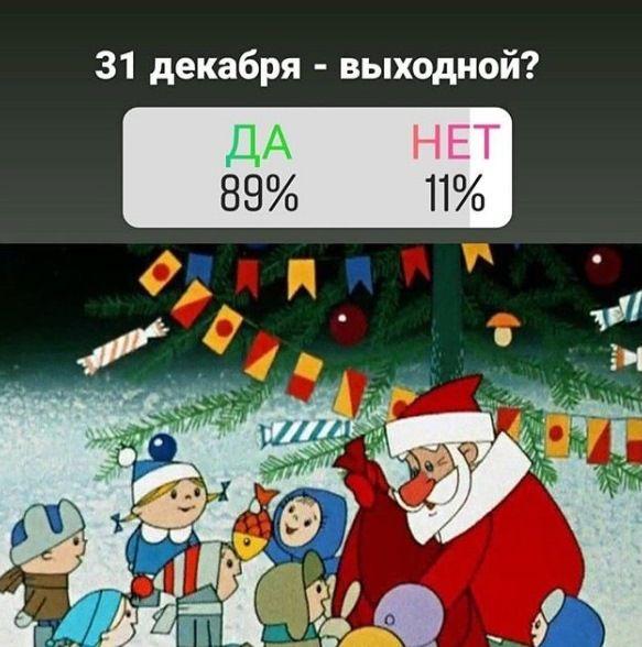 По итогам голосования в соцсетях 31 декабря в Татарстане стало выходным