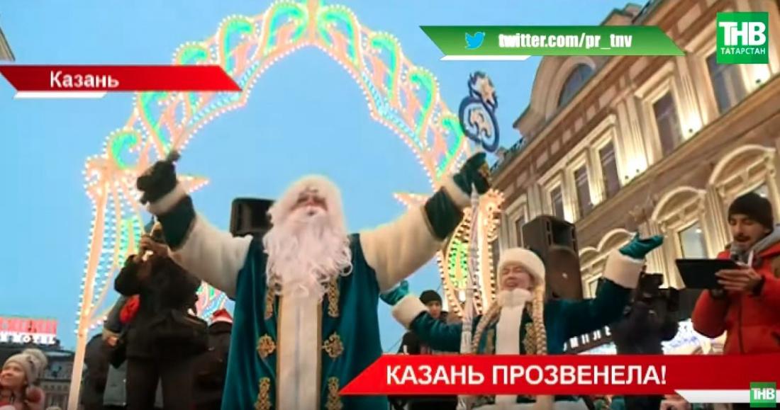 В Казани прошел парад Дедов Морозов (ВИДЕО)