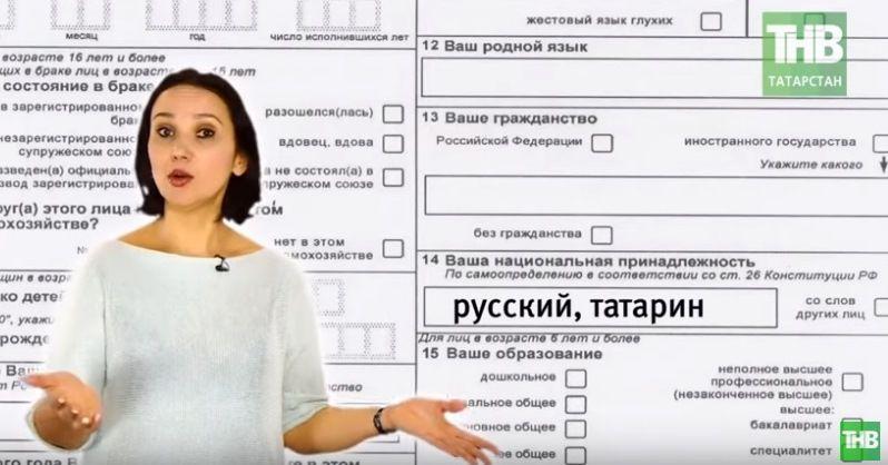 """Двойная идентичность: появится ли графа """"татаро-башкиры"""" во время переписи населения в 2020-м году? (ВИДЕО)"""