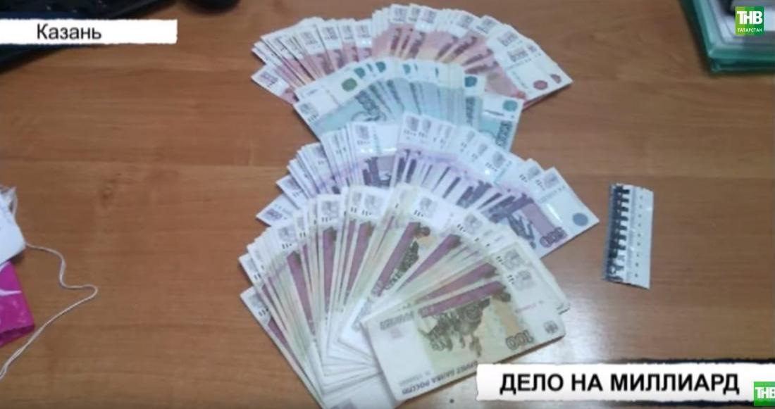 Условные сроки за «обнал» 1 миллиарда рублей в Татарстане получила преступная группа (ВИДЕО)
