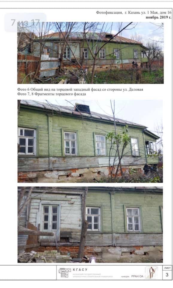 В Казани подвержен сносу самый старый деревянный дом