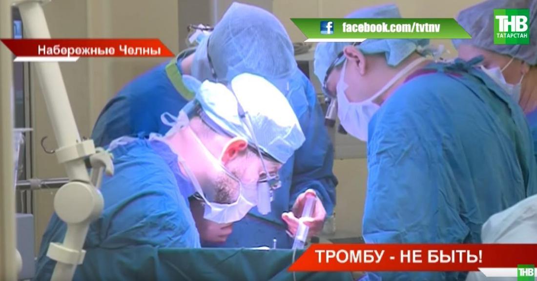 Медики из Челнов достали редкий тромб из сердца пенсионерки (ВИДЕО)