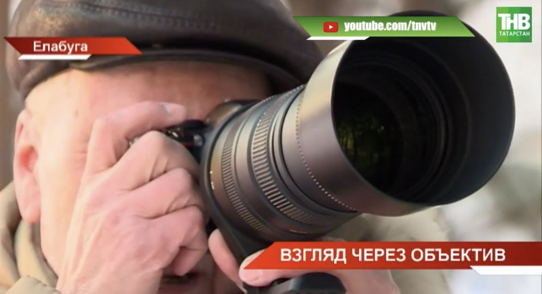 Пенсионер из Елабуги охотиться на фоторужье (ВИДЕО)