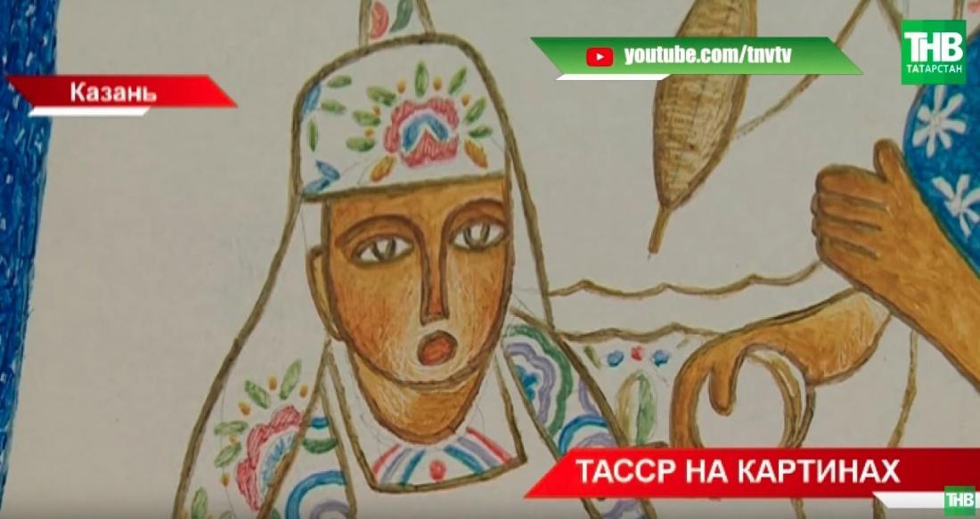 В Казани открыли выставку картин художников в честь 100-летия ТАССР (ВИДЕО)