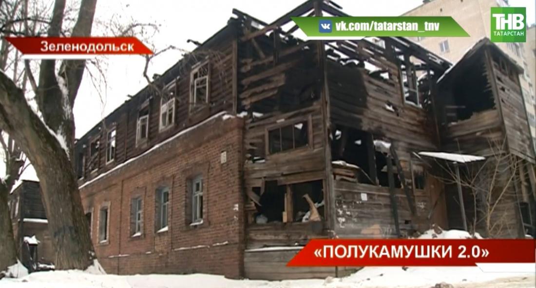 Какая судьба ждет 18 домов в Зеленодольских Полукамушках? (ВИДЕО)