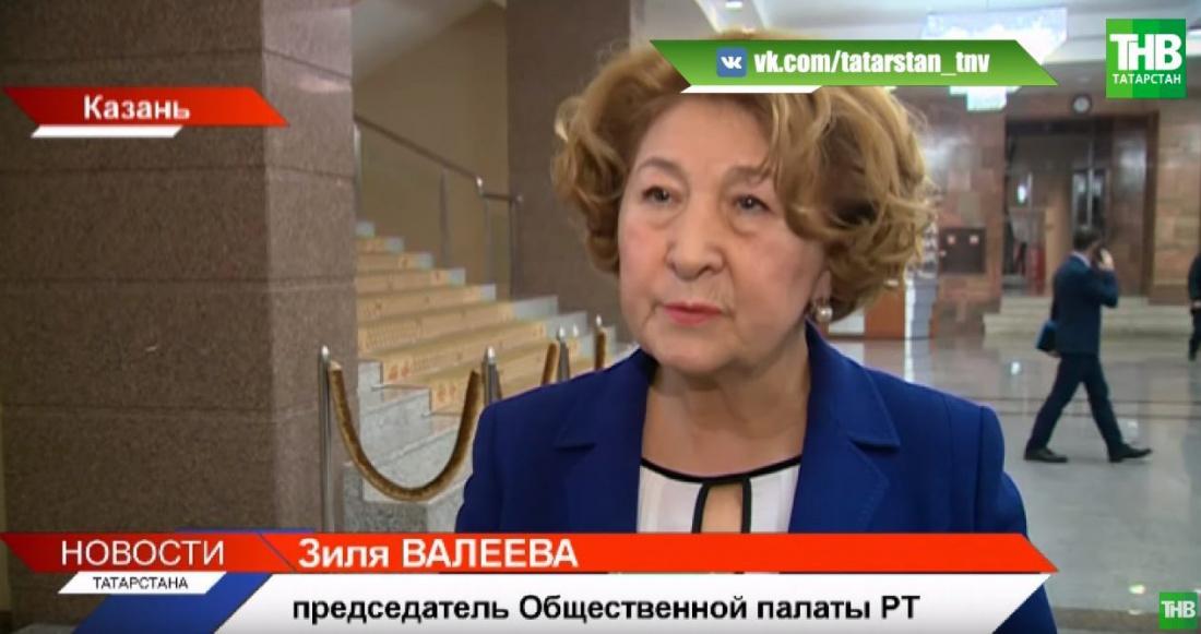 Зиля Валеева возглавила Общественную палату Татарстана (ВИДЕО)