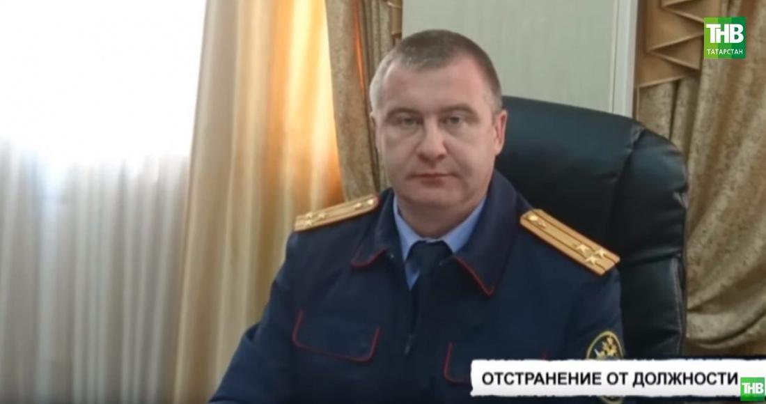 Руководитель следственного отдела Челнов из-за двух уголовных дел отстранен от должности (ВИДЕО)