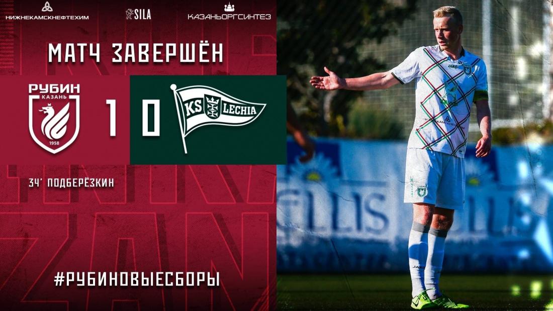 «Рубин» победил в матче с «Лехии Гданьск»