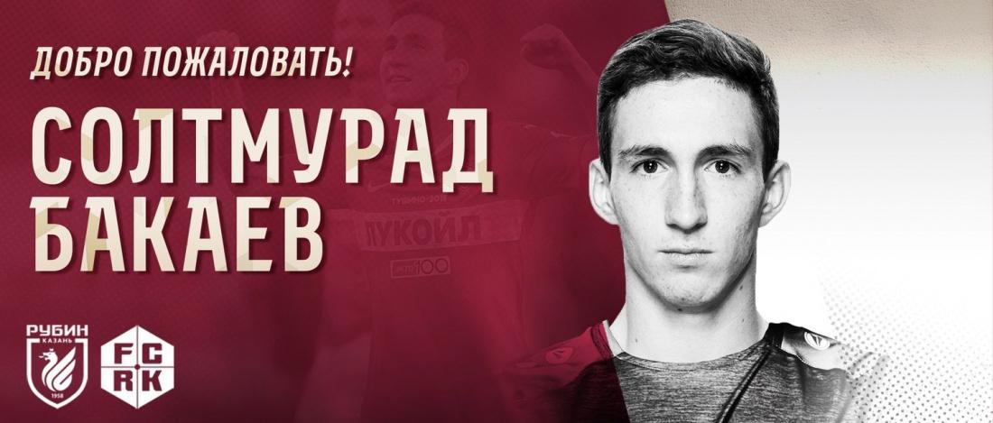 Новый игрок «Рубина» Солтмурад Бакаев прокомментировал свой переход в Казань