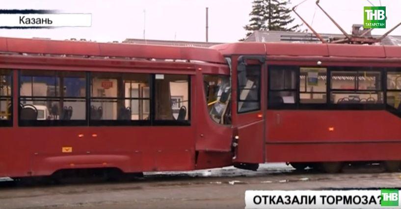 На улице Гвардейская в Казани столкнулись два трамвая и пострадала пожилая пара (ВИДЕО)
