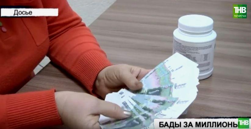 Жительница Казани потеряла почти 2 млн рублей за БАДы (ВИДЕО)