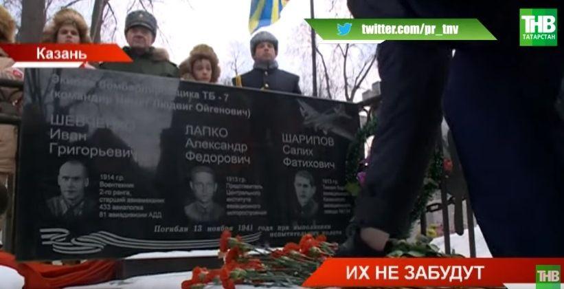 На Арском кладбище в Казани открыли памятник летчикам, погибшим в Великой отечественной войне (ВИДЕО)