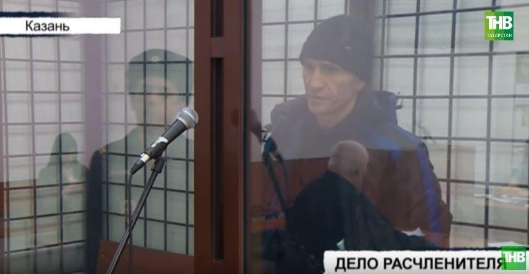 В Казани мужчину за расчленение своего собутыльника хотят посадить на 13 лет (ВИДЕО)