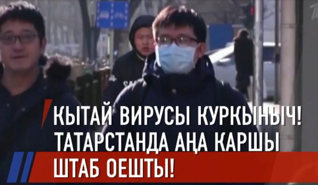 Татарстанны Кытай вирусыннан саклау максатыннан махсус штаб оешты