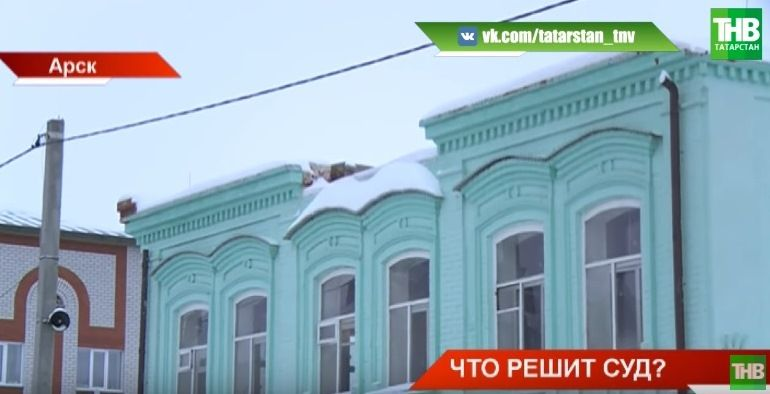 «Дело дошло до суда»: 160-летнее здание городской думы Арска незаконно реконструировали (ВИДЕО)
