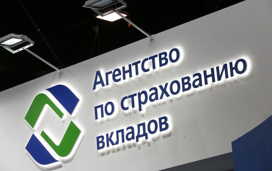 Агентство по страхованию выплат запустило онлайн-сервис для обманутых вкладчиков